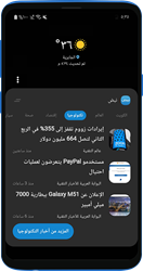 Nabd, instantly available on Samsung Smartphones in MENA